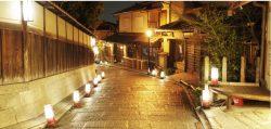 Voyage au Japon : Fête des lumières d'Higashiyama