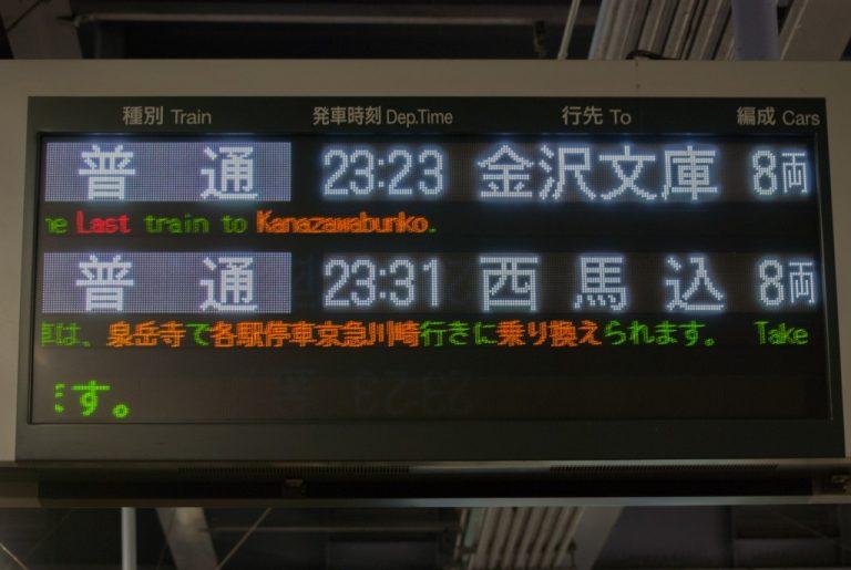 Voyage - Japon - Harajuku- Tokyo
